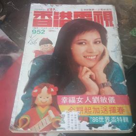 香港电视1986年1.30-2.7 第952期