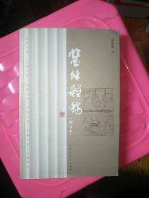 鉴余杂稿(增订本)