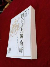 1987年一版一印,绝佳绝美无印无痕传统评书,赵匡胤演义续集,刘金定大战南唐,孙惠文口述,刘兰芳整理