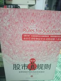 股市真规则 第二版