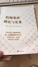跨境电商理论与实务