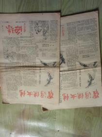 海珠 增刊1.2