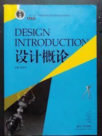 二手正版 设计概论 朱和平 湖南大学出版社 9787566704535
