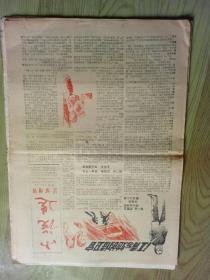 老报纸 苗苗 增刊 4张16版