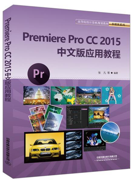 PremiereCC2015中文版应用教程