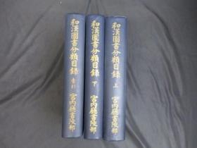 《和汉图书分类目录》3册全(含索引),宫内厅书陵部藏书。汉籍目录等,1952年出版