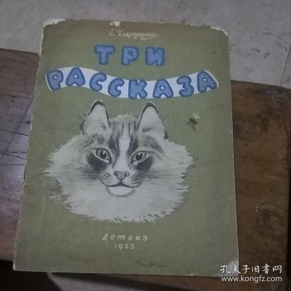 俄文原版书 三个故事