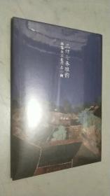三坊七巷雅韵(林容生工笔作品小辑)