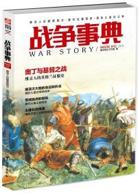 战争事典042:维京人征服英格兰•唐代吐蕃简史•莫卧儿皇位之争