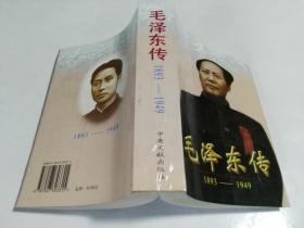 毛泽东传(1893--1949)8.5品 C3-3-58