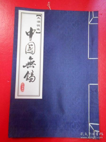 太湖明珠 中国无锡