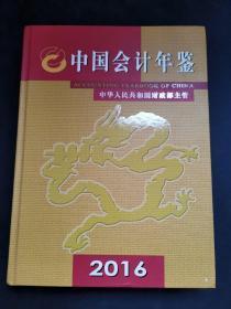 中国会计年鉴2016