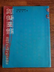 刻鹤图龙【龙图印社 五周年纪念篆刻集体】