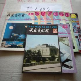 天文爱好者1983年2.3.4.5.6.7.8.9.10.11.12期