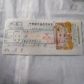 中国抗战,银行汇款申请书