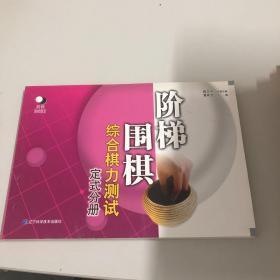 阶梯围棋综合棋力测试(定式分册)