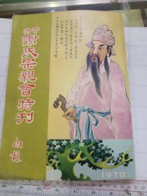 香港 谢氏宗亲会特刊(1970年)