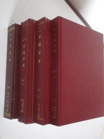 中国书法   2004-2011年共20期合售     4本精装合订本  详见描述