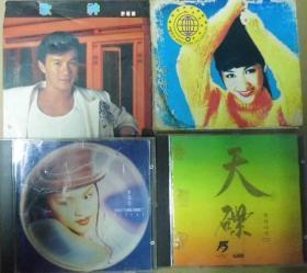 许冠杰 黎姿 黎瑞恩  天碟 旧版 港版 原版 绝版 CD