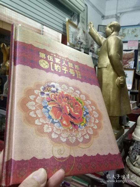中国人民银行第五套人民币豹子号珍藏册(000-999共10张百元大钞连号,珍贵丝绸版,升值无限。中国人民银行限量发售3000册。珍藏号:第1316号)因筹备资金  ,今原价转藏。