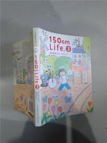 150cm Life 2 & 3