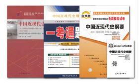 03708 3708中国近代史纲要自考教材 一考通题库 自考通试卷