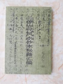 三僚古代风水抄本秘籍汇编