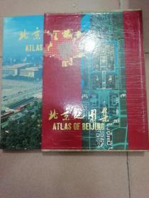 北京地图集 1994年(带壳精装)