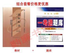 自学考试00249 0249国际私法(附大纲) 考试指定用书 一考通题库