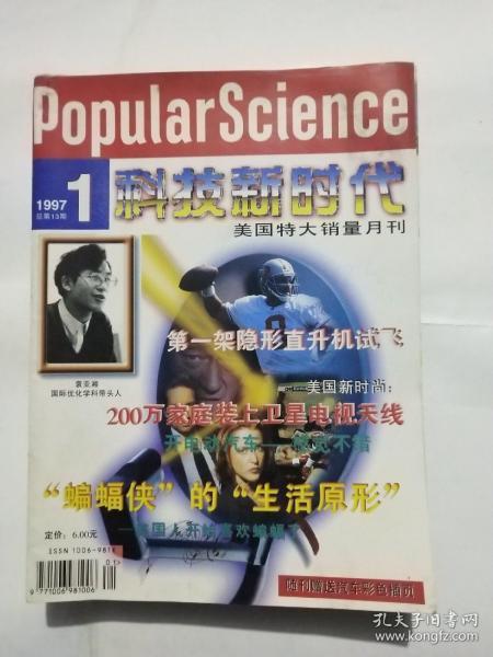 科技新时代  1997年第一第二第六,第七,第八,第九,第十,第11,第12共9册