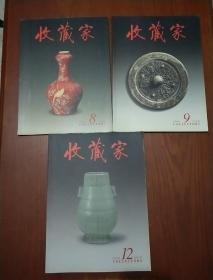 收藏家 2004年 第8、9、12期 3本合售