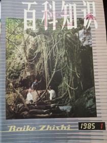 百科知识杂志