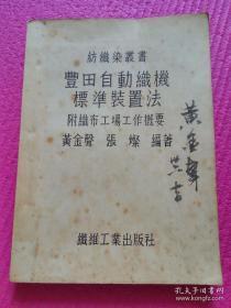 纺织染丛书--丰田自动织机标准装置法--附织布工厂工作概要【作者黄金声签名】