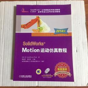 SolidWorks  Motion运动仿真教程(2014版)