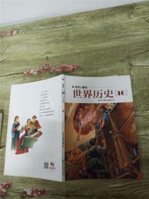 写给儿童的世界历史10