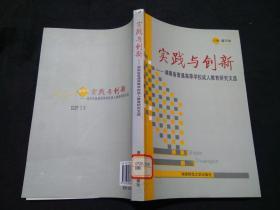 实践与创新:湖南省普通高等学校成人教育研究文选