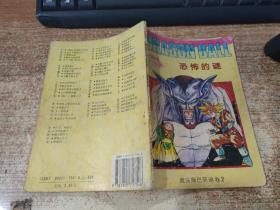 七龙珠魔法师巴菲迪2