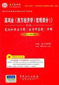 圣才教育高鸿业《西方经济学(宏观部分)(第5版)9787511408822