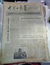 文革报纸--大众日报1975年8月10日(4开四版)长期努力刻苦读书;用心总结把学习引向深入。