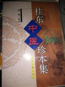 桂东中医珍本集     包括黄体端《验方汇辑》《女科秘方》黄氏家传的《外科良方》,胡日增辑的《集验方》四部中医医籍  满百包邮
