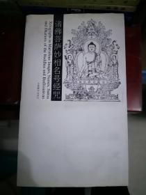 诸佛菩萨妙相名号经咒