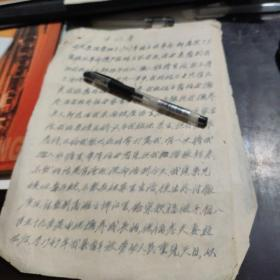 1964年  申诉书一份   带信封一个   记录刘为萍自己的悲惨人生经历