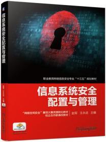 信息系统安全配置与管理