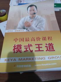 中国最高价课程模式王道
