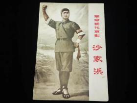 革命现代京剧 沙家浜 (1970年青海版)