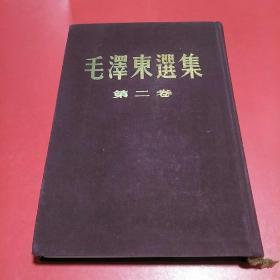毛泽东选集 布面精装第二卷 1952年版