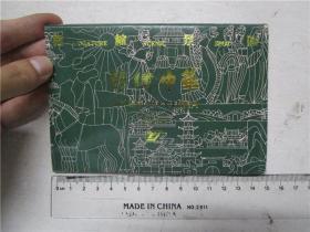 微缩景区 锦绣中华 明信片10张合售