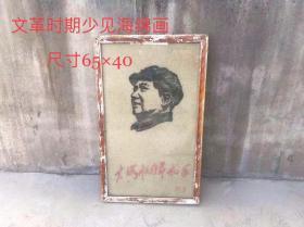 69年文革时期,毛主席【大海航行前舵手】海绵画老相框,包存完整,全品,包老,保真