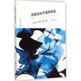 正版 无限近似于透明的蓝(新)村上龙著 描写一群沉溺于吸毒 滥交 飙车和烈酒的青年人的堕落生活 日本文学