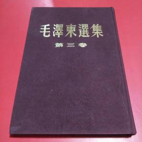 毛泽东选集 布面精装第三卷 1953年版